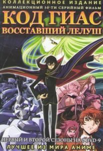 Код Гиас Восставший Лелуш 1,2 Сезоны (50 серий) (4 DVD)