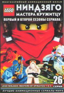 LEGO Ниндзяго Мастера кружитцу ТВ (26 серий) (2 DVD)