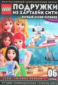 LEGO Подружки из Хартлейк Сити 1 сезон (6 серий)