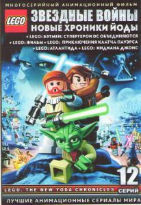 LEGO (Звездные войны Хроники Йоды / LEGO Бэтмен супергерои объединяются / LEGO Фильм / LEGO Приключения Клатча Пауэрса / LEGO Атлантида / LEGO Индиана Джонс) (12 серий) (2 DVD)