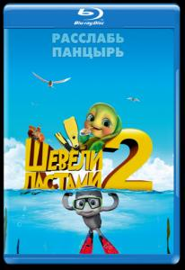 Шевели ластами 2 3D 2D (Blu-ray)