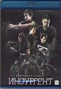 Дивергент глава 2 Инсургент 3D 2D (Blu-ray 50GB)