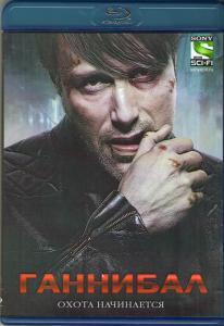 Ганнибал 3 Сезон (13 серий) (2 Blu-ray)