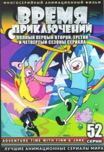 Время приключений 1,2,3,4 Сезоны (52 серии) (4 DVD)