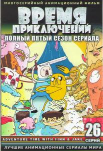 Время приключений 5 Сезон (26 серий) (2 DVD)