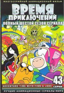 Время приключений 6 Сезон (43 серии) (2 DVD)