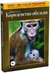 Королевство обезьян (DVD   Blu-ray)