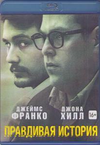 Правдивая история (Blu-ray)