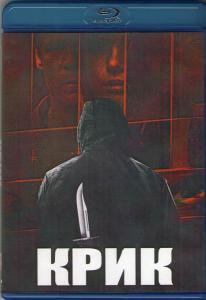Крик 1 Сезон (10 серий) (2 Blu-ray)