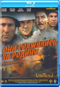 Они сражались за Родину (2 серии) (Blu-ray)