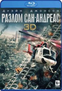 Разлом Сан Андреас 3D 2D (Blu-ray 50GB)