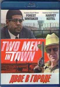 Двое в городе (Blu-ray)