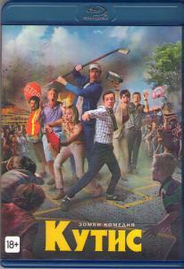 Кутис (Blu-ray)