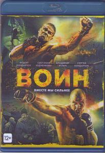 Воин (Blu-ray)