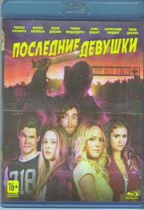 Последние девушки (Blu-ray)