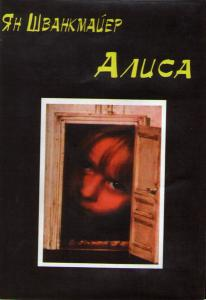 Алиса (Без полиграфии!)