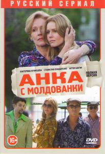 Анка с молдованки (10 серий)