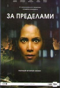За пределами 2 Сезон (13 серий) (2 DVD)