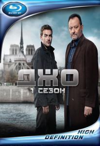 Джо 1 Сезон (8 серий) (3 Blu-ray)