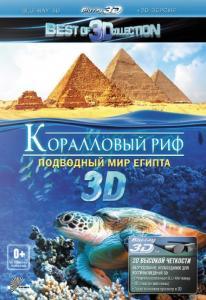 Коралловый риф Подводный мир Египта 3D 2D (Blu-ray)