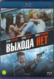 Выхода нет (Blu-ray)