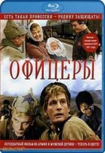 Офицеры Цветная версия (Blu-ray)