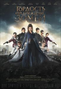 Гордость и предубеждение и зомби (Blu-ray)