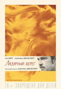 Лазурный берег (Blu-ray)