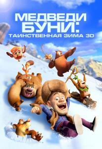 Медведи Буни Таинственная зима (Blu-ray)