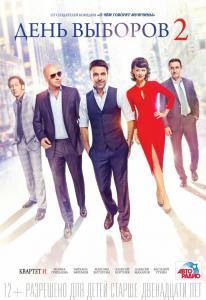 День выборов 2 (Blu-ray)