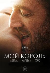Мой король (Blu-ray)