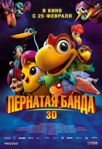 Пернатая банда (Blu-ray)