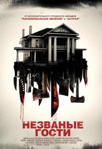 Незваные гости (Blu-ray)