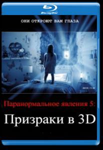 Паранормальное явление 5 Призраки 3D 2D (Blu-ray 50GB)
