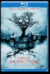 Город монстров (Blu-ray)