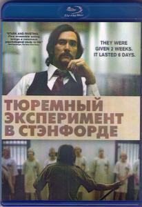 Тюремный эксперимент в Стэнфорде (Blu-ray)
