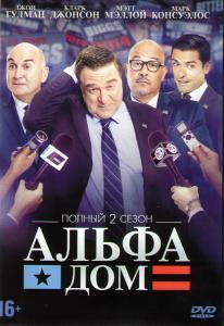 Альфа дом (Все дома) 2 Сезон (10 серий)
