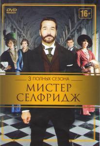 Мистер Селфридж 1,2,3 Сезоны (30 серий)