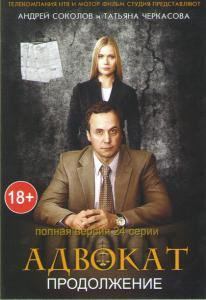 Адвокат 9 (Адвокат Продолжение) (24 серии)