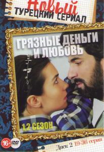 Грязные деньги и любовь (19-36 серии)
