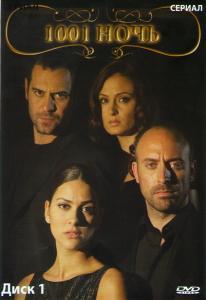 1001 ночь (Тысяча и одна ночь) 1,2,3 Сезоны (90 серий) (2 DVD)