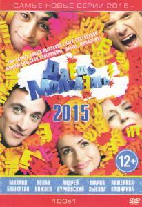 Даешь молодежь Самые новые 2015 года (100 серий)