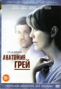 Анатомия страсти 11 Сезон (24 серии)
