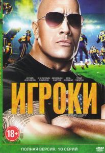 Игроки (Футболисты) (10 серий)
