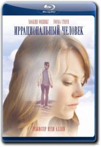 Иррациональный человек (Blu-ray)
