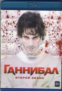 Ганнибал 2 Сезон (7-13 серии) (Blu-ray)