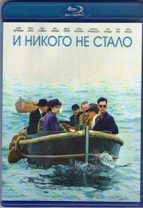 И никого не стало (3 серии) (Blu-ray)