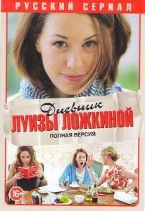 Дневник Луизы Ложкиной (20 серий)