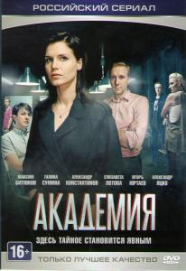 Академия (20 серий)