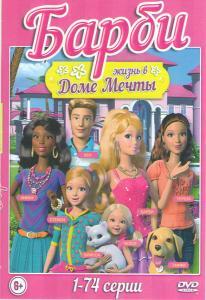 Барби Жизнь в Доме Мечты (74 серии)